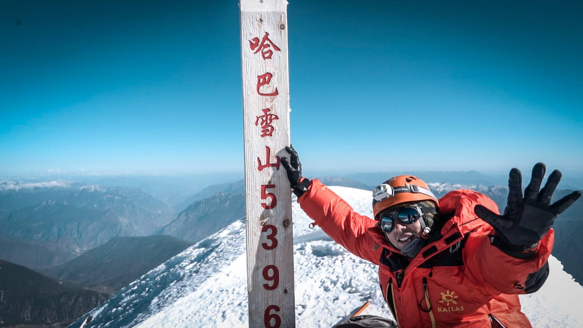 【A站首发】探寻高原秘境 | 攀登向前,登顶哈巴雪山!