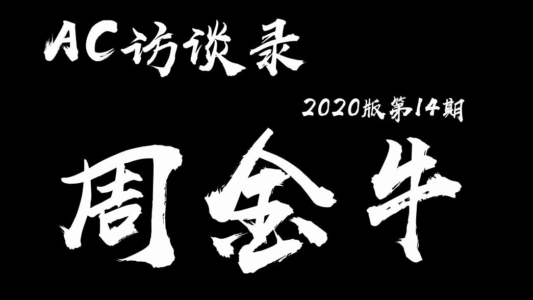 【AC访谈录】第14期 民间单口相声表演艺术家——周金牛
