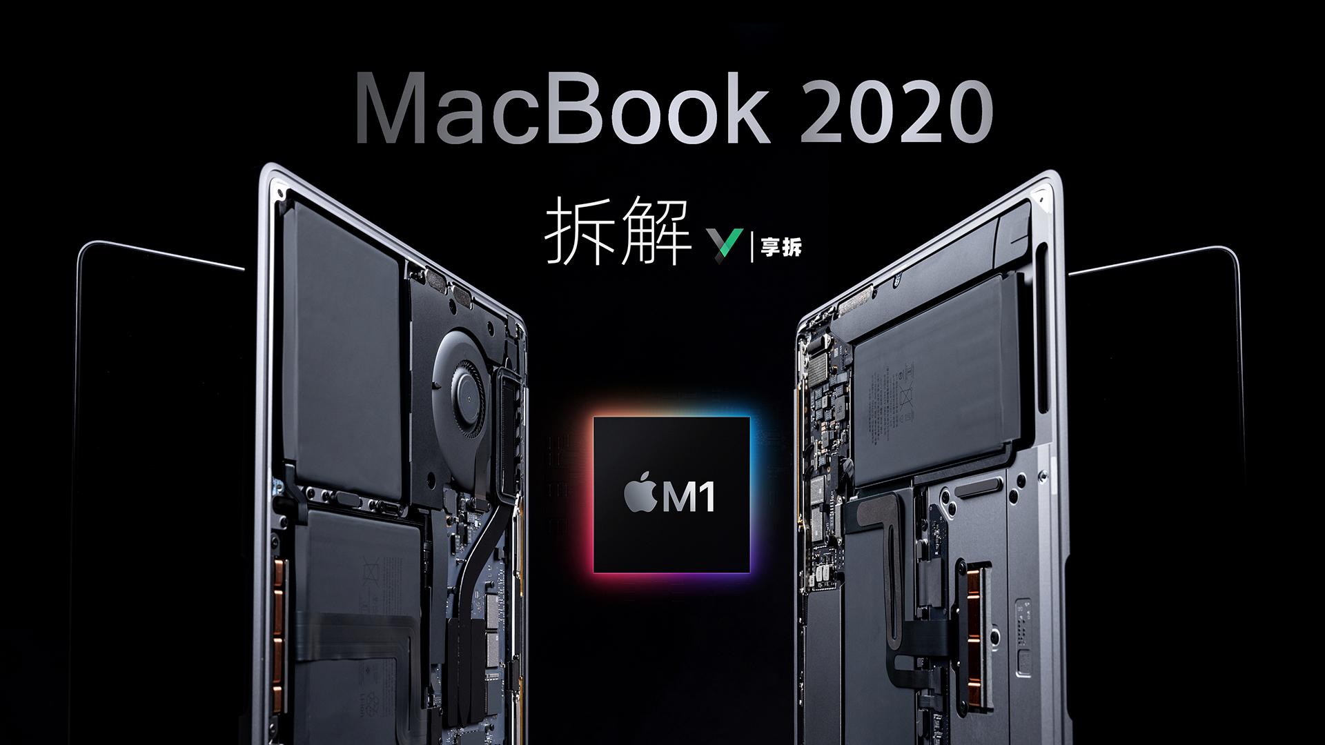 【享拆】MacBook Air & Pro 2020 拆解:M1证明了一件事......