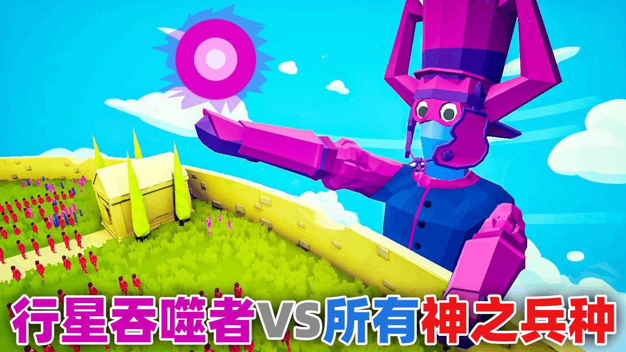 全面战争模拟器:行星吞噬者VS所有【神之兵种】