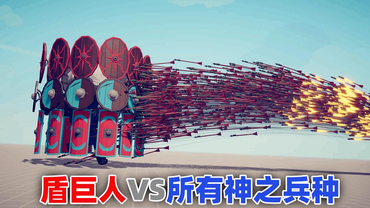 全面战争模拟器:盾巨人VS所有【神之兵种】
