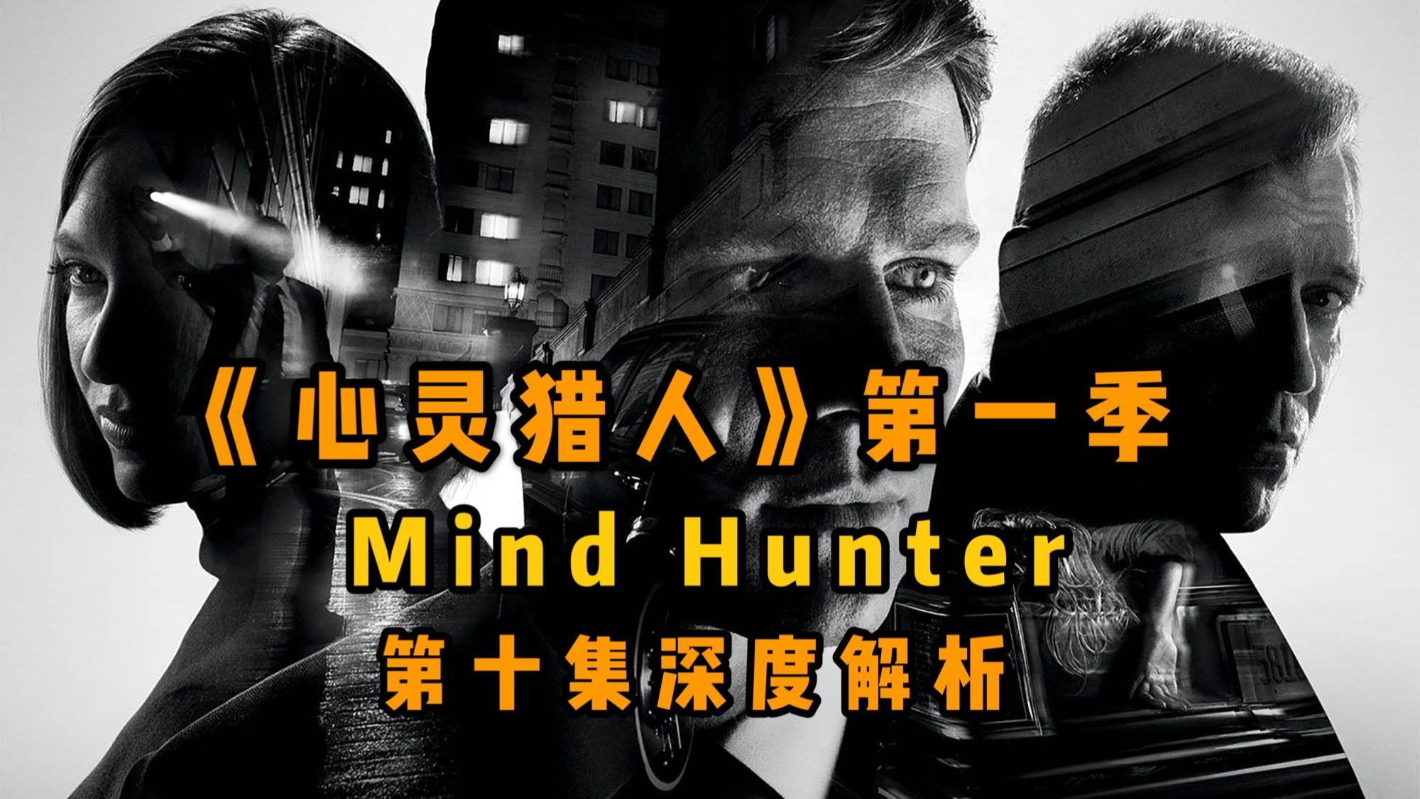【李里西】恐慌症是什么?FBI探员为什么会被吓出恐慌症?美剧《心灵猎人》第一季第十集深度解析