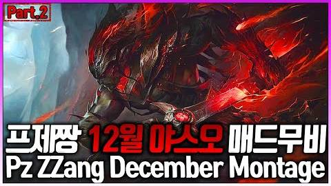 韩服第一亚索 Pz ZZang12月精彩操作prat2