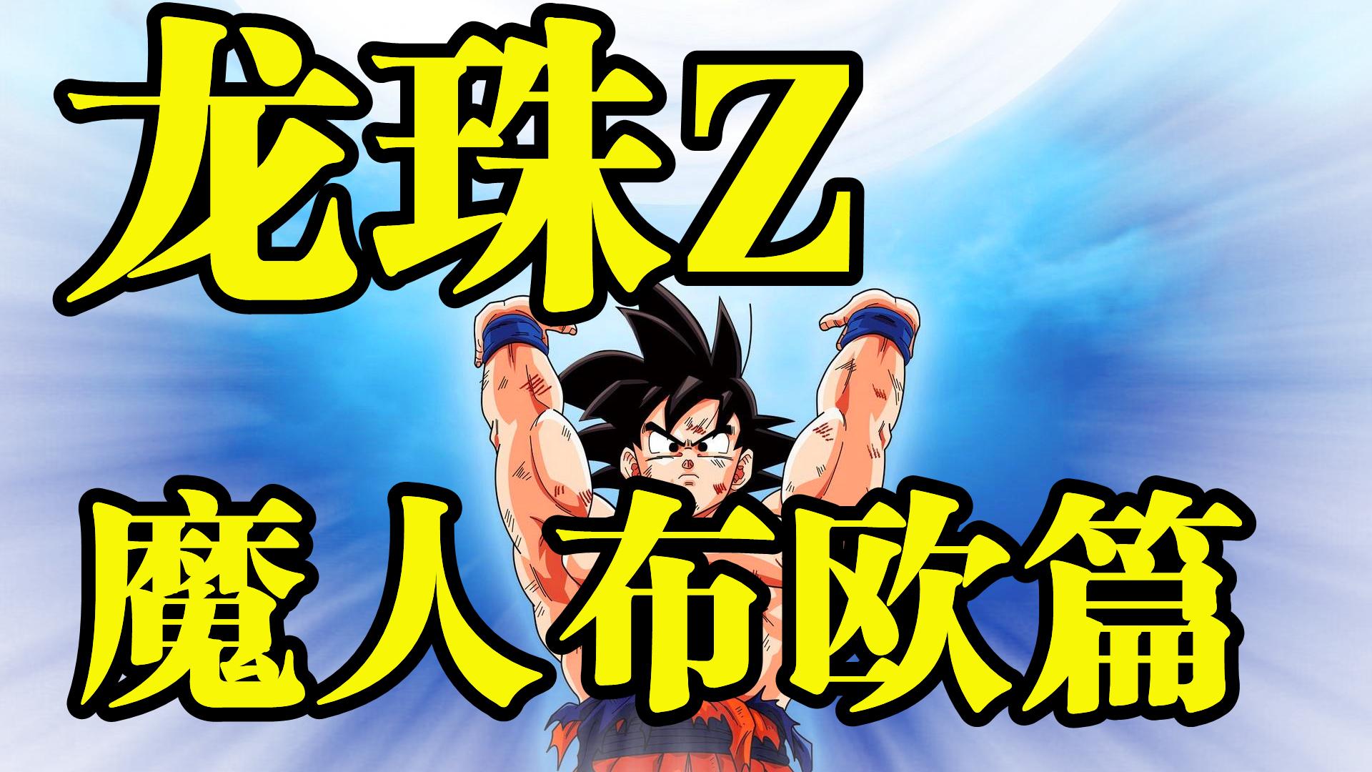 《龙珠Z》完结篇,剧情解说!魔人布欧VS超赛三!