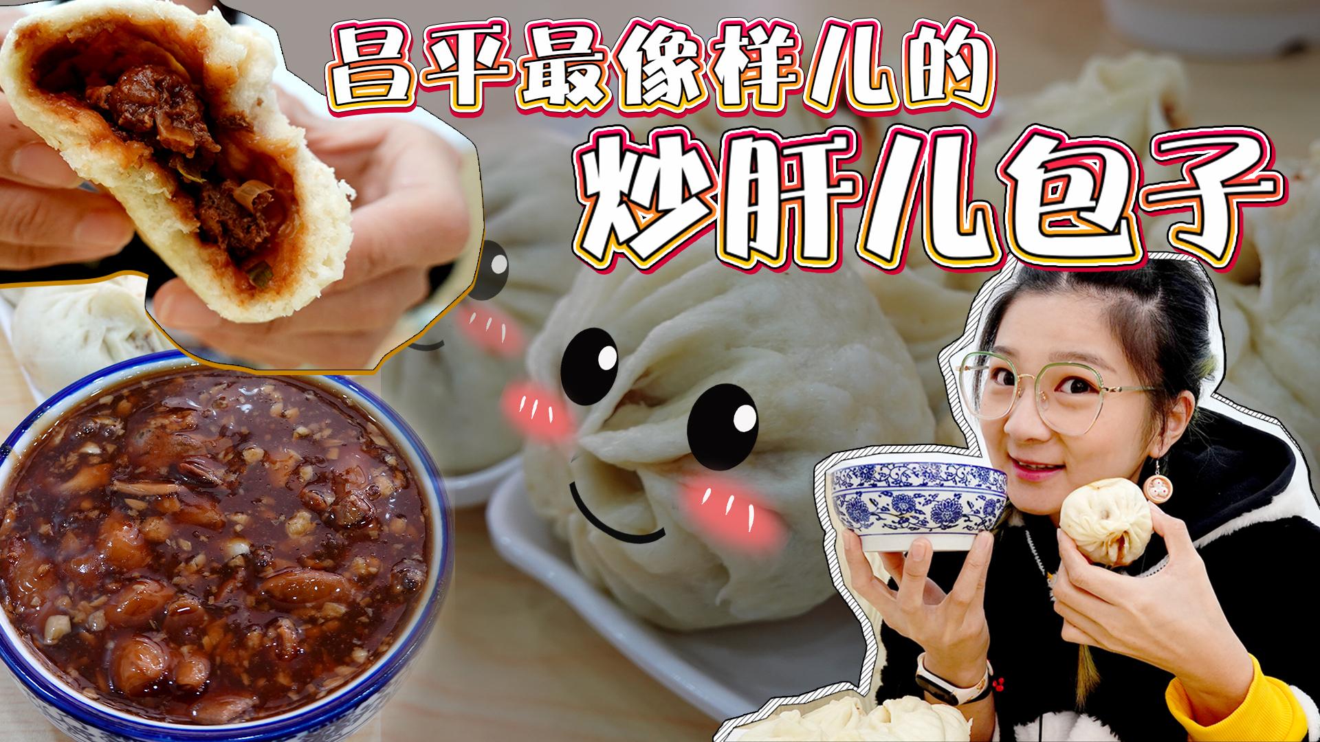 【逛吃北京】昌平像样儿的老北京炒肝儿和肉包子!家门口有惊喜!