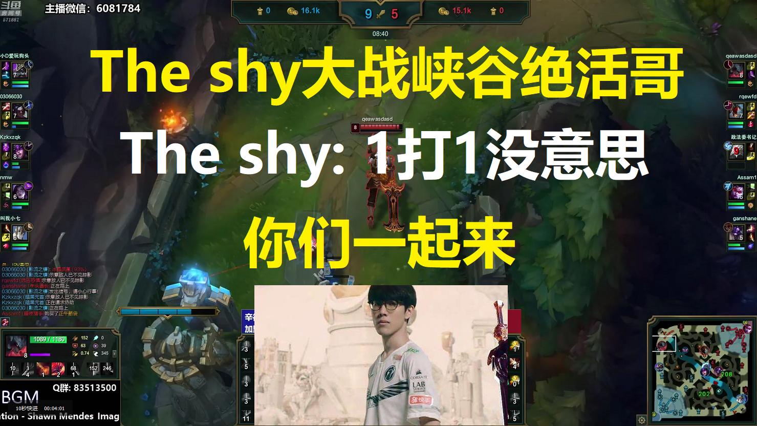 The shy大战峡谷绝活哥,The shy: 1打1没意思,你们一起来!