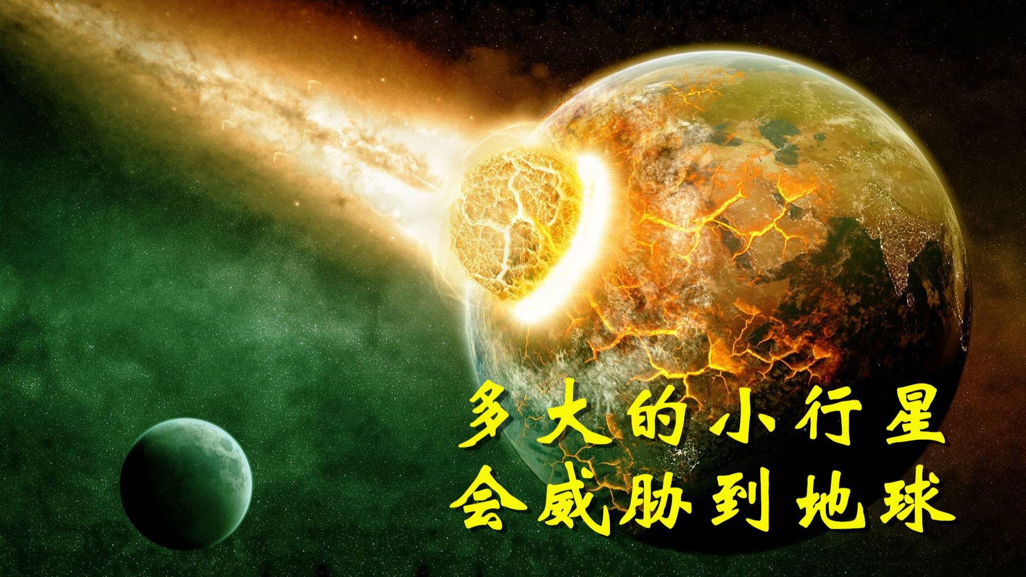 小行星多大才会对地球造成影响,假如小行星撞击地球,会发生什么