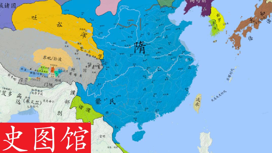 【史图馆】中国历代疆域变化新版38 大隋一统