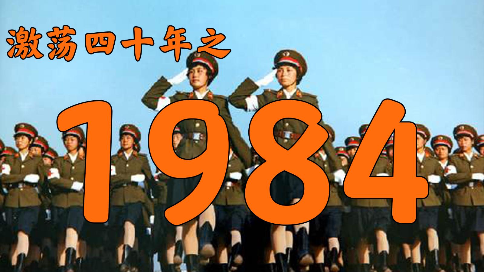 1984年的中国发生了什么?【激荡四十年·1984】