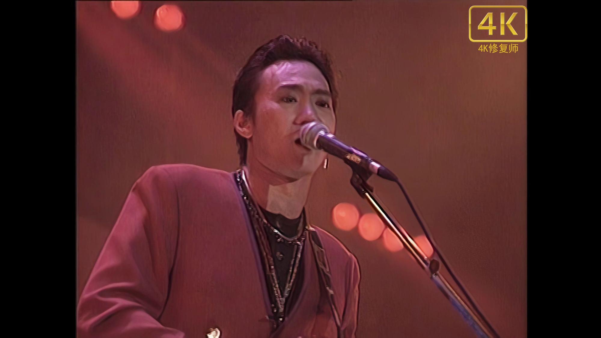 【4K修复】Beyond 1991 生命接触演唱会