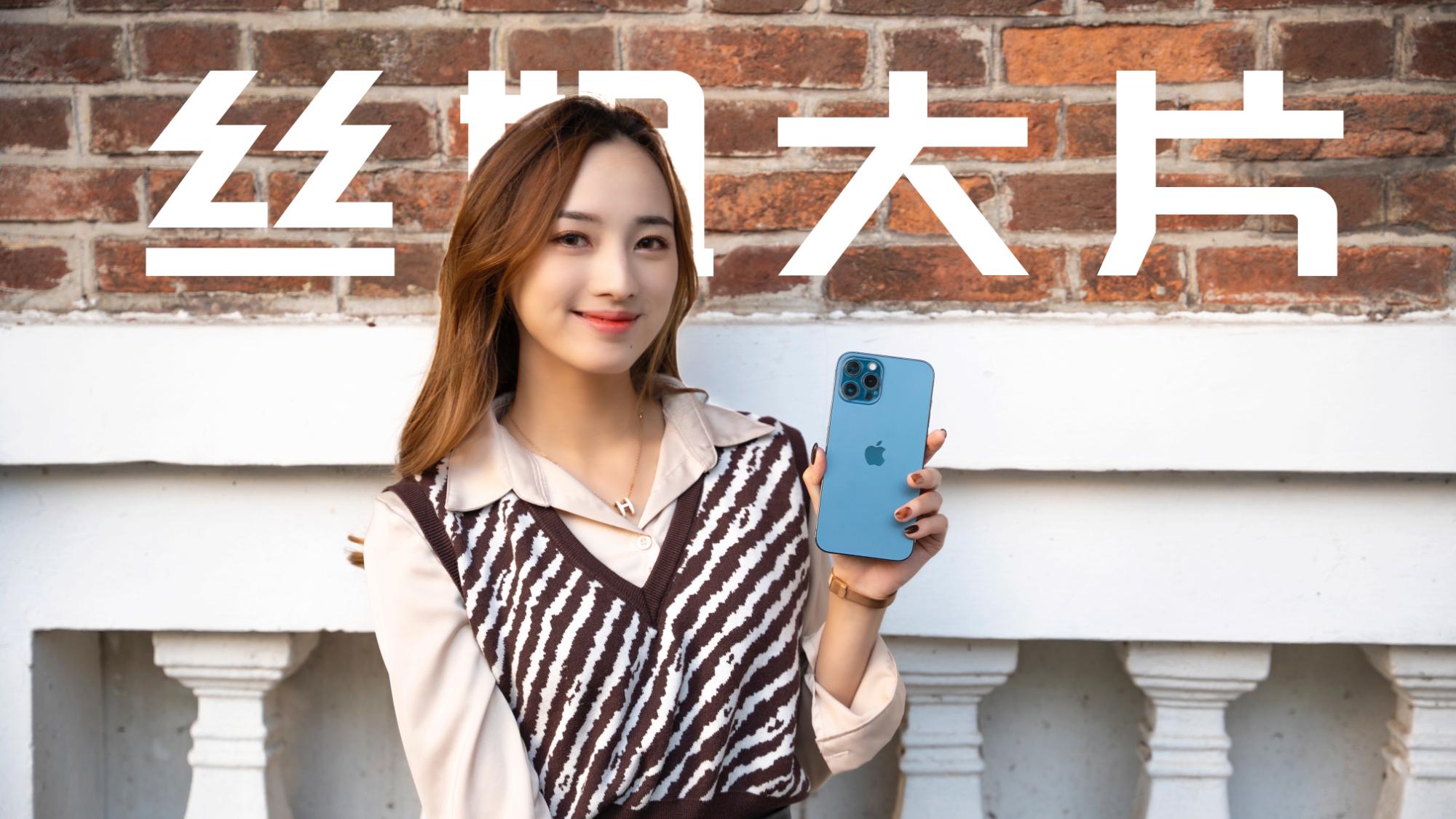 iPhone 12 Pro Max影像特辑,丝姐丝哥外出一天竟拍出了这种片子