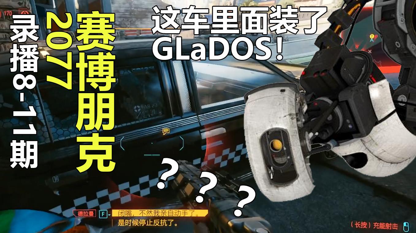 [惊现传送门彩蛋,出租车上装了一个GlaDOS!]科幻大作[赛博朋克2077]实况第8-11期