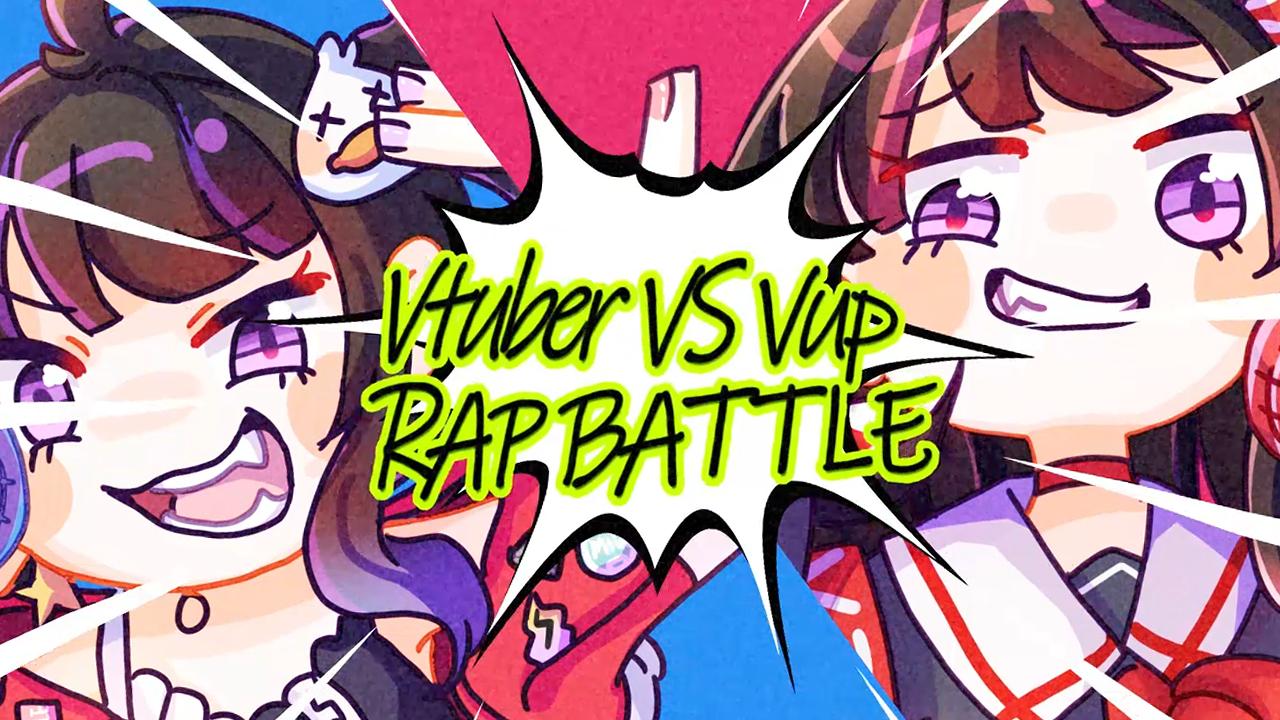 【出道上春晚】Vtuber VS Vup - Rap Battle【绛紫】【A站独家】