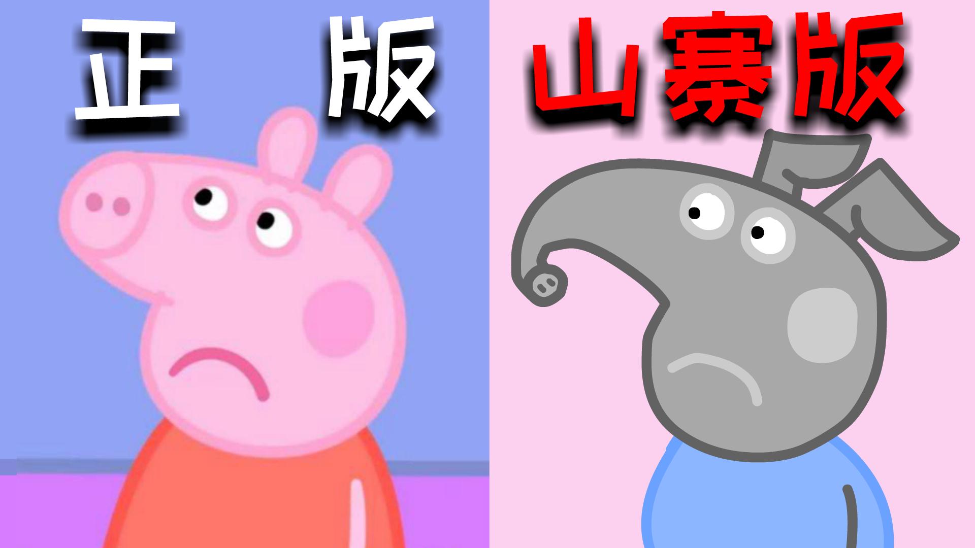 山寨版《小猪佩奇》第二十一集!!!