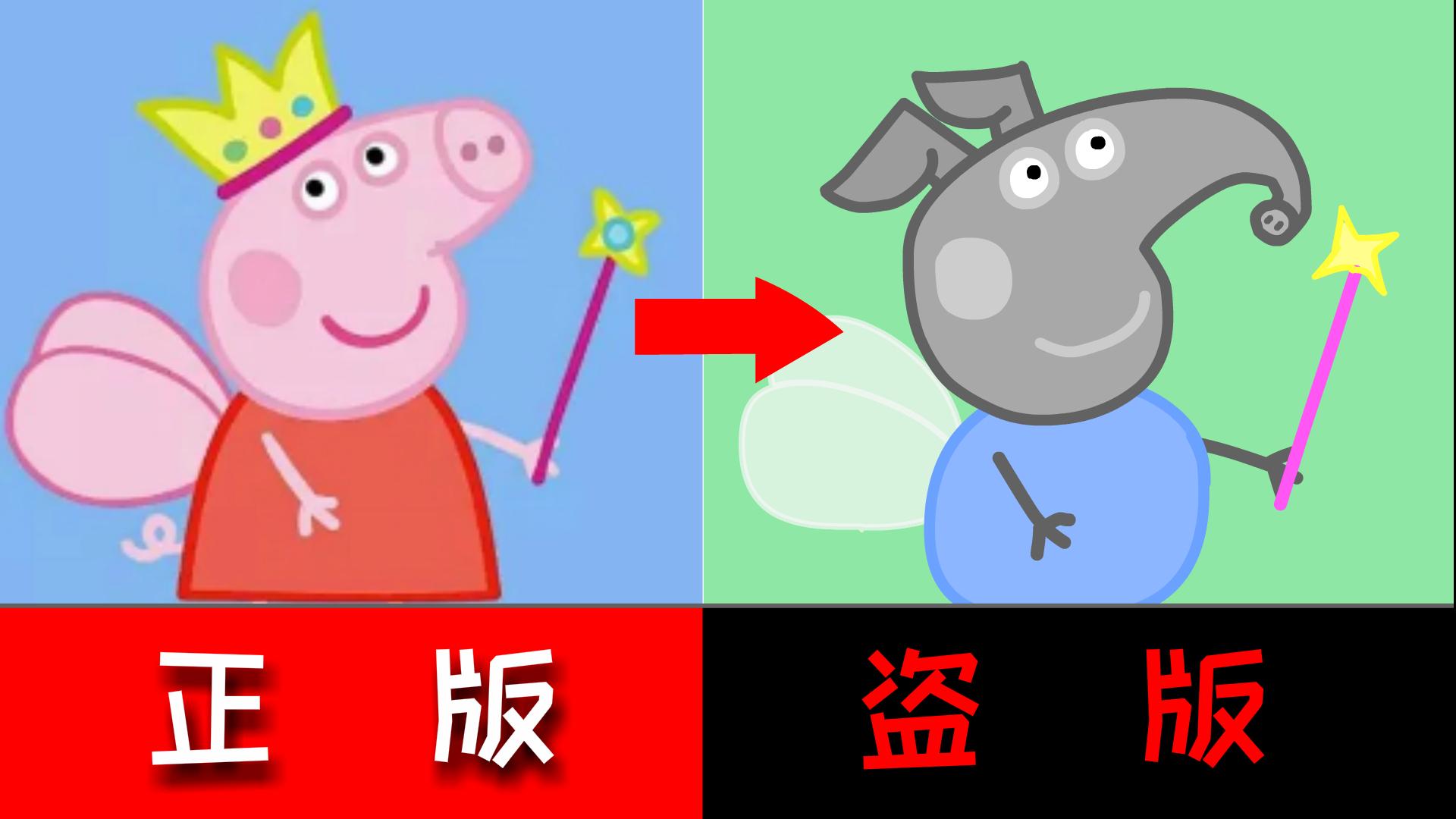 盗版《小猪佩奇》第二十二集!!!