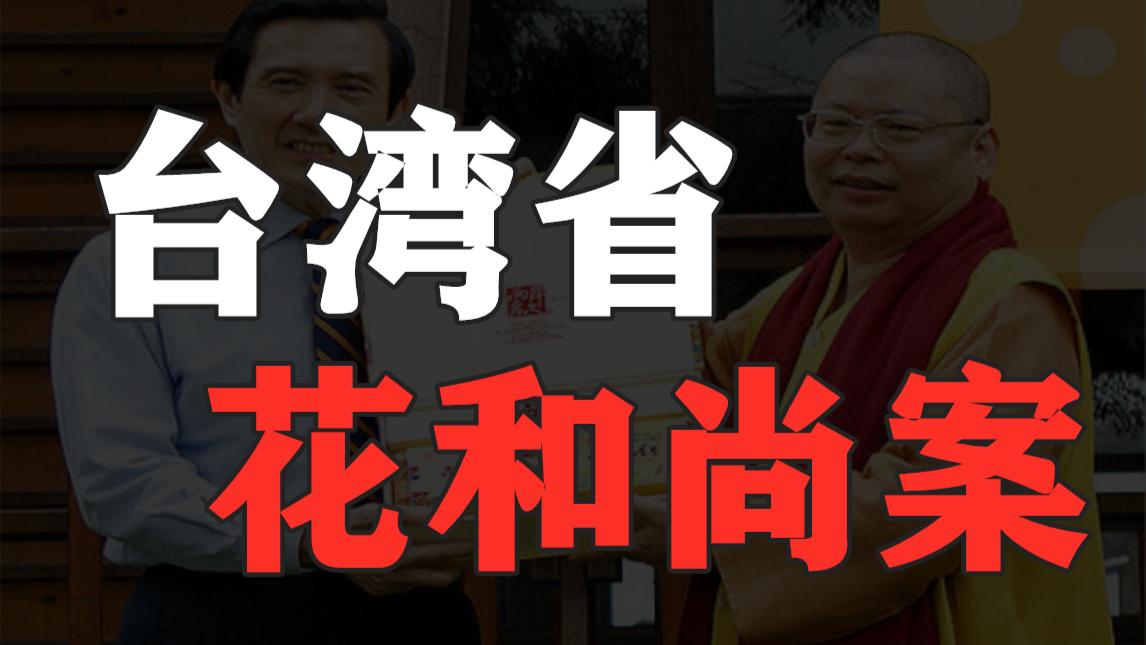 可怕又恶心的台湾省花和尚案