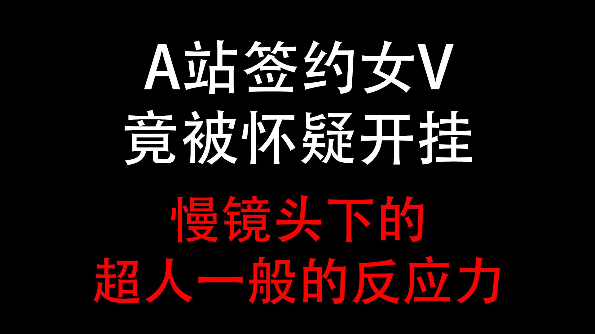 【A站独家】签约女V被怀疑开挂 哈哈哈哈哈哈哈哈