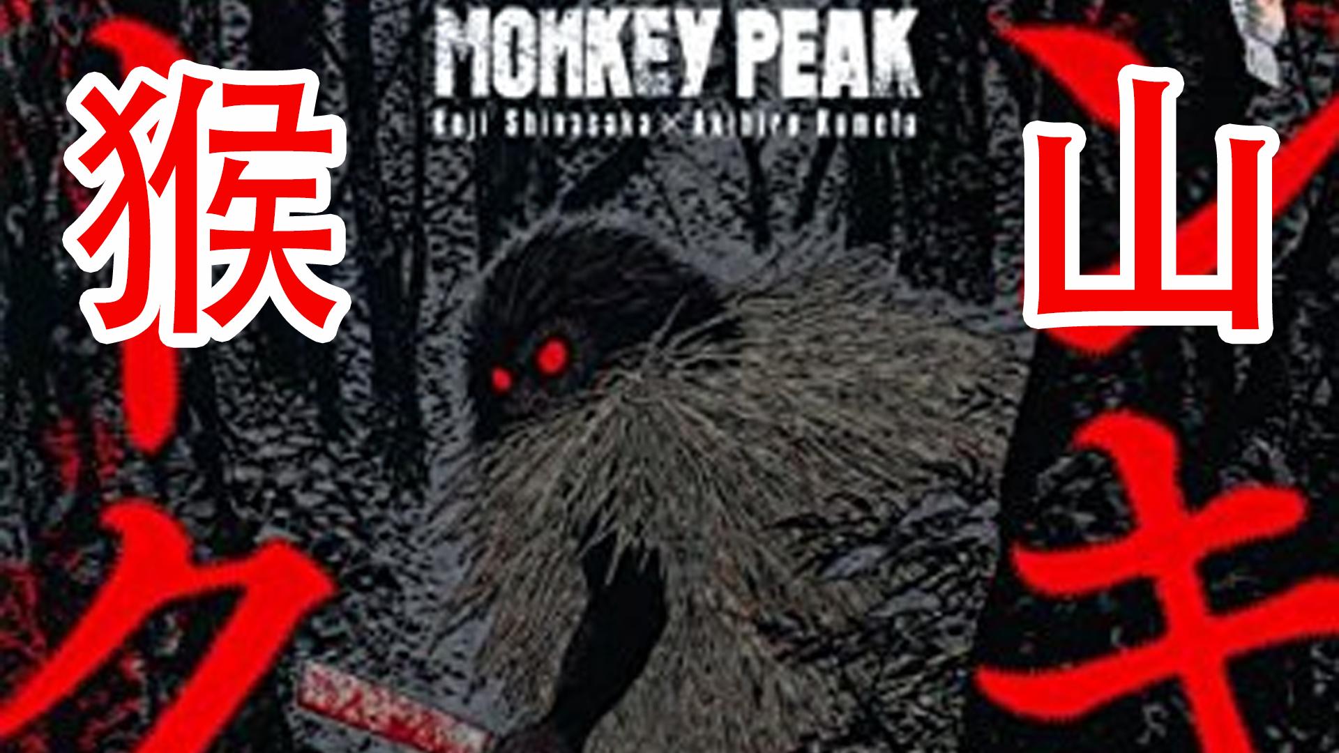 【剧情梳理】沙雕登山大逃杀《猿猴峰Monkey Peak》