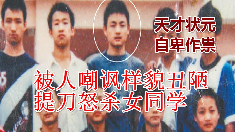 大学生被同学嘲讽样貌丑陋,举刀在校园疯狂伤人,造成一死二伤!