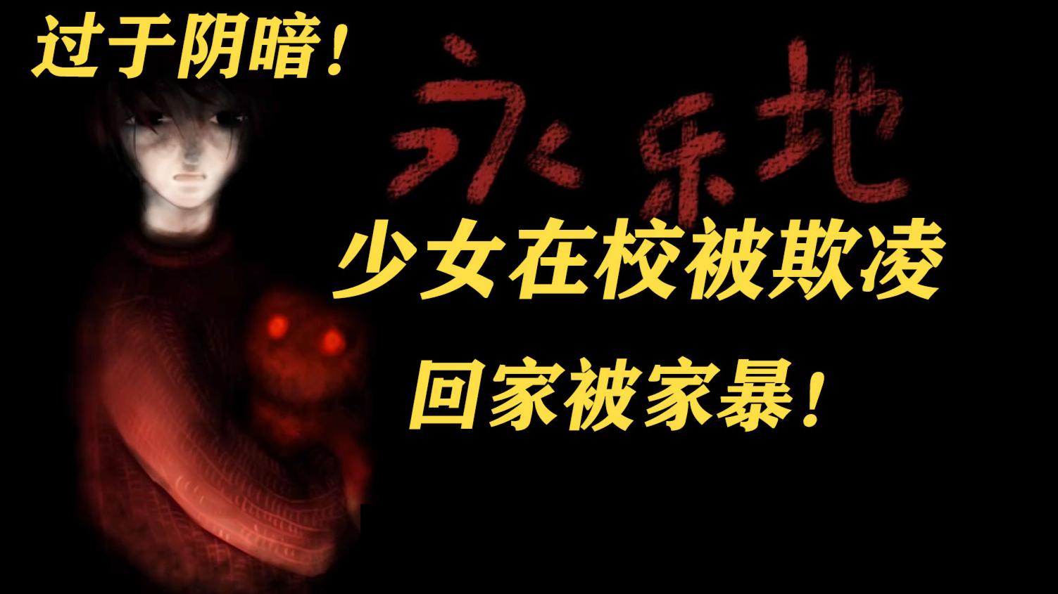 限制级15禁恐怖RPG游戏!《永乐地》结局
