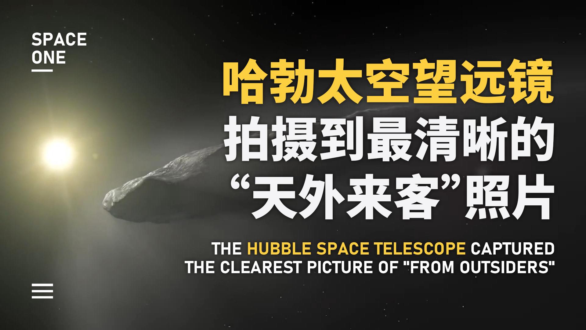 """哈勃太空望远镜,拍摄到的最清晰""""天外来客""""照片"""