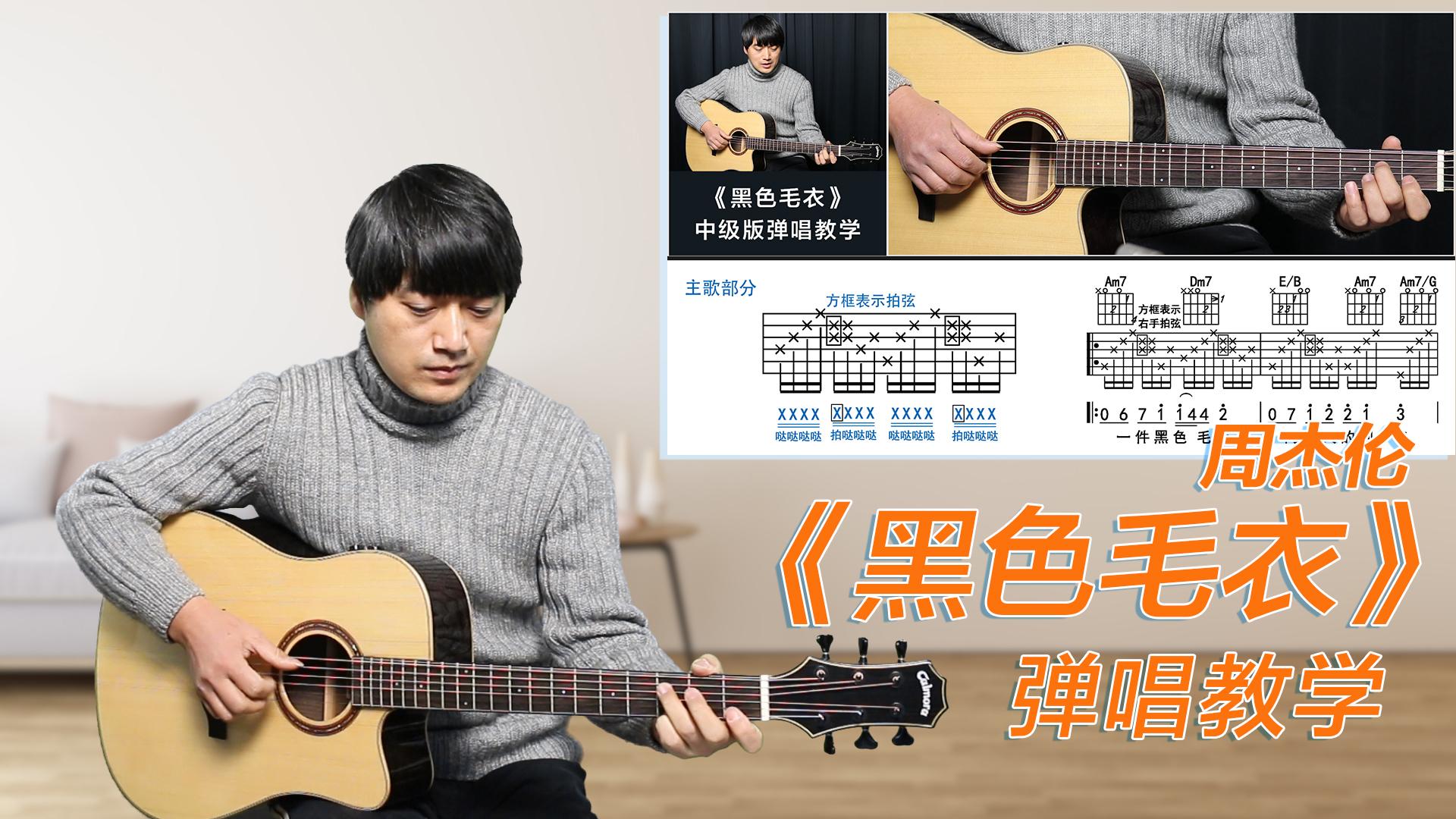 吉他弹唱演示及教学《黑色毛衣》周杰伦 酷音小伟吉他弹唱教学