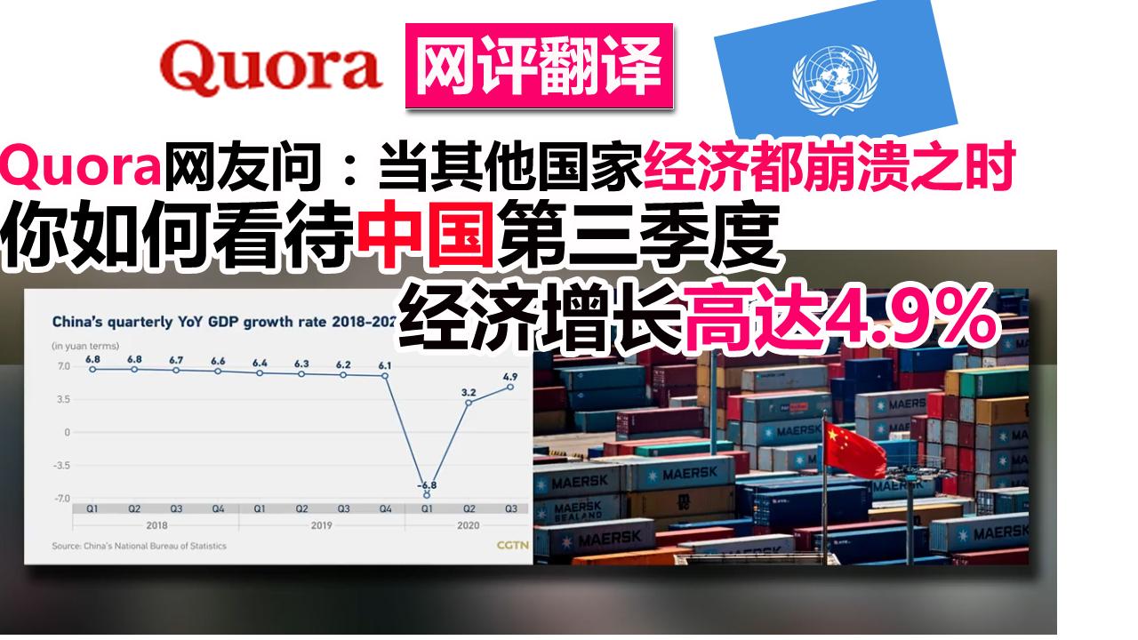 QA网友问:当其他国家经济崩溃之时,你如何看待中国第三季度经济增长高达4.9%