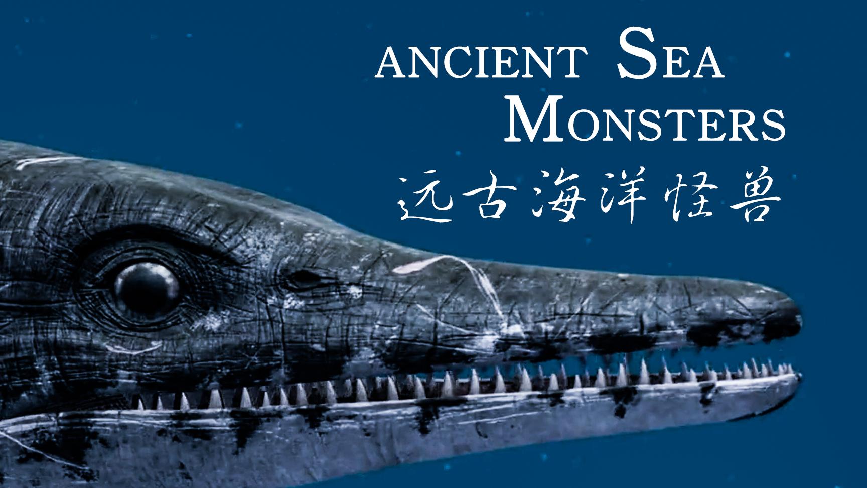 远古海洋怪兽
