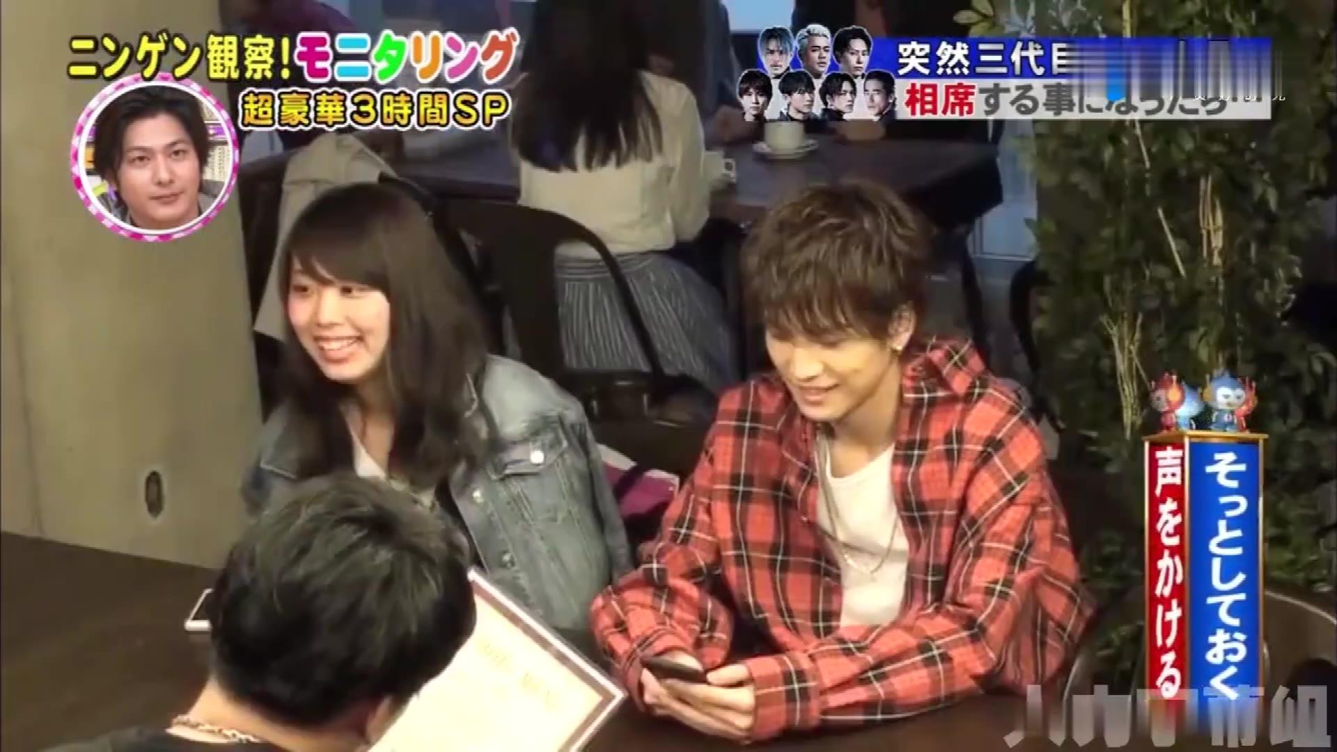 【日本综艺】《人类观察》如果三代目JSB和你拼桌会发生什么,女大学生篇,这反应太真实了