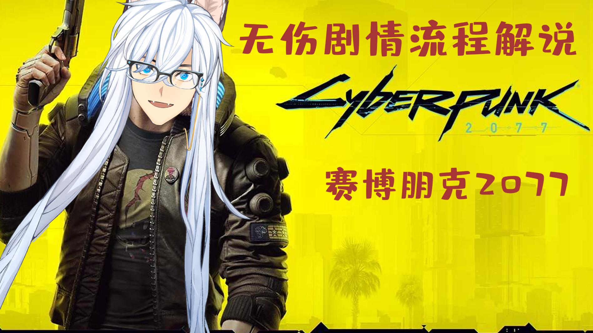 【A站独家】赛博朋克2077无伤最高难度解说——营救