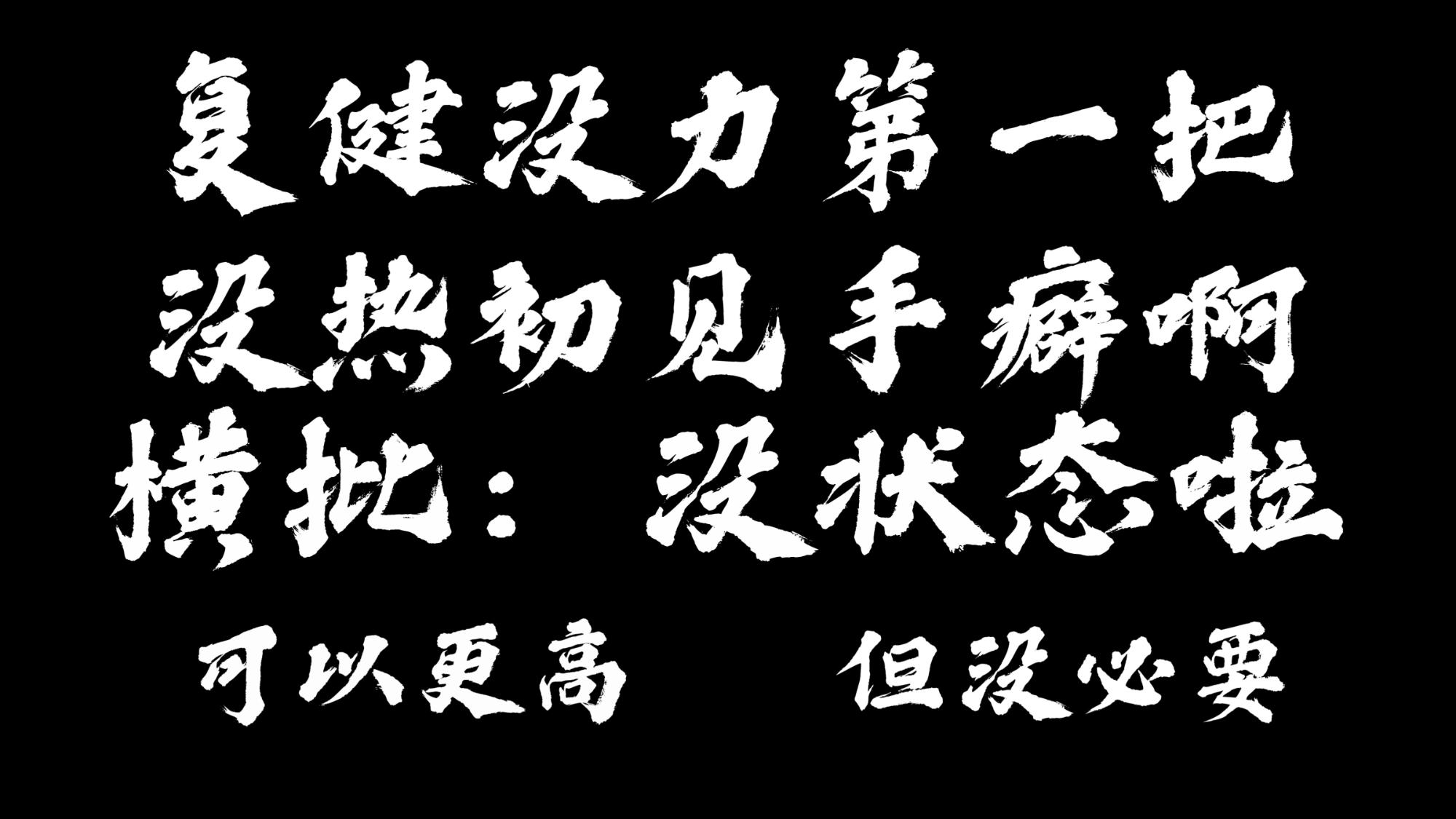 12.21直播录像剪辑