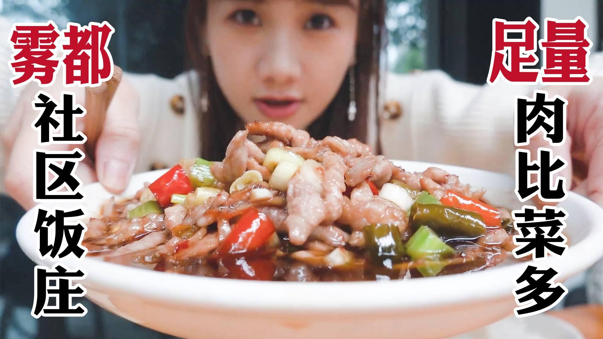 密子君·火遍重庆的社区饭庄,人均40元盘盘都是肉!下饭吃得香