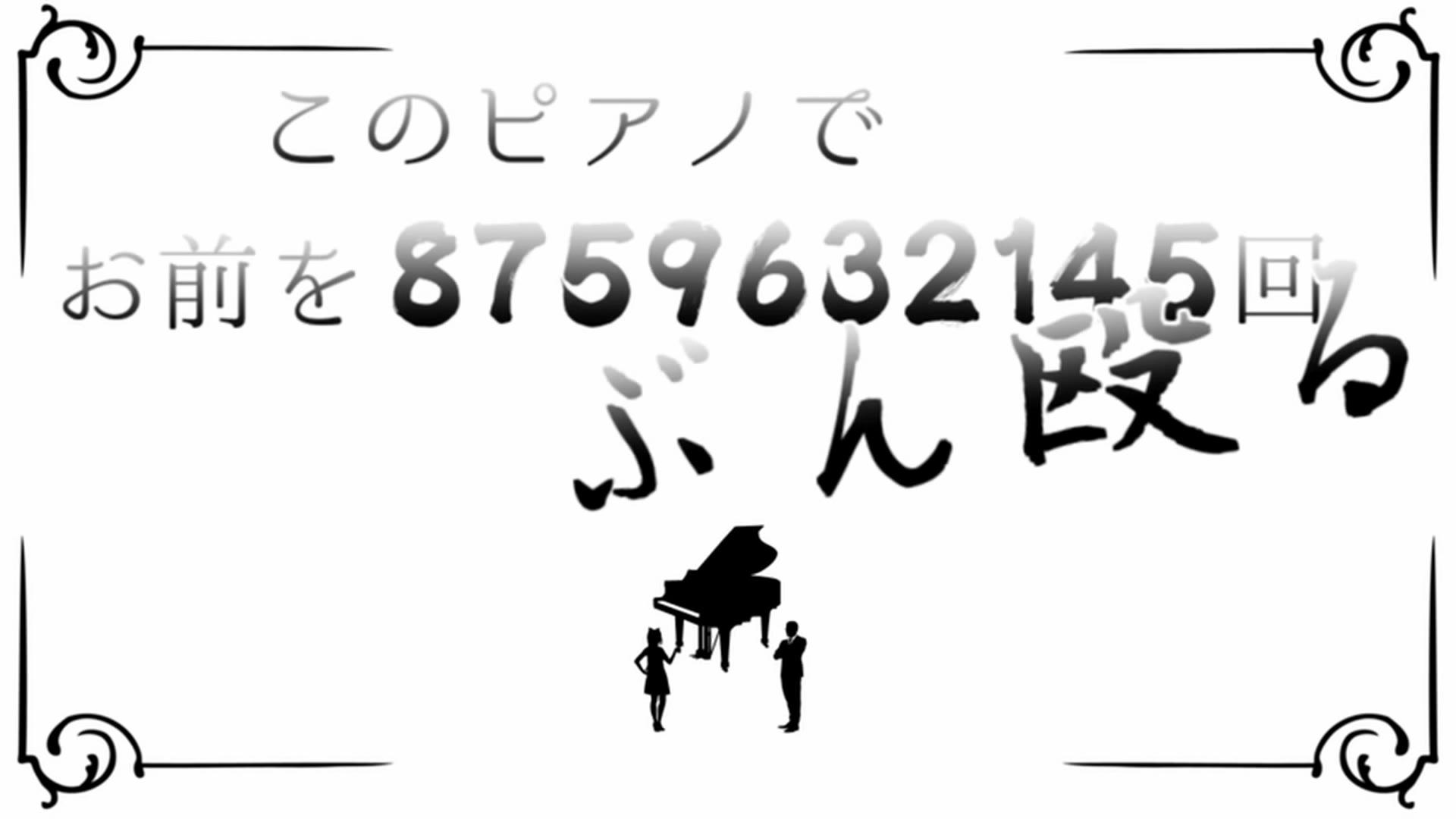 【陸Roku&三足】このピアノでお前を8759632145回ぶん殴(P2纯人声)