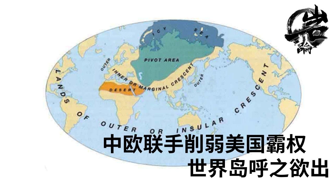 第177期:中欧联手削弱美国霸权【岩论】