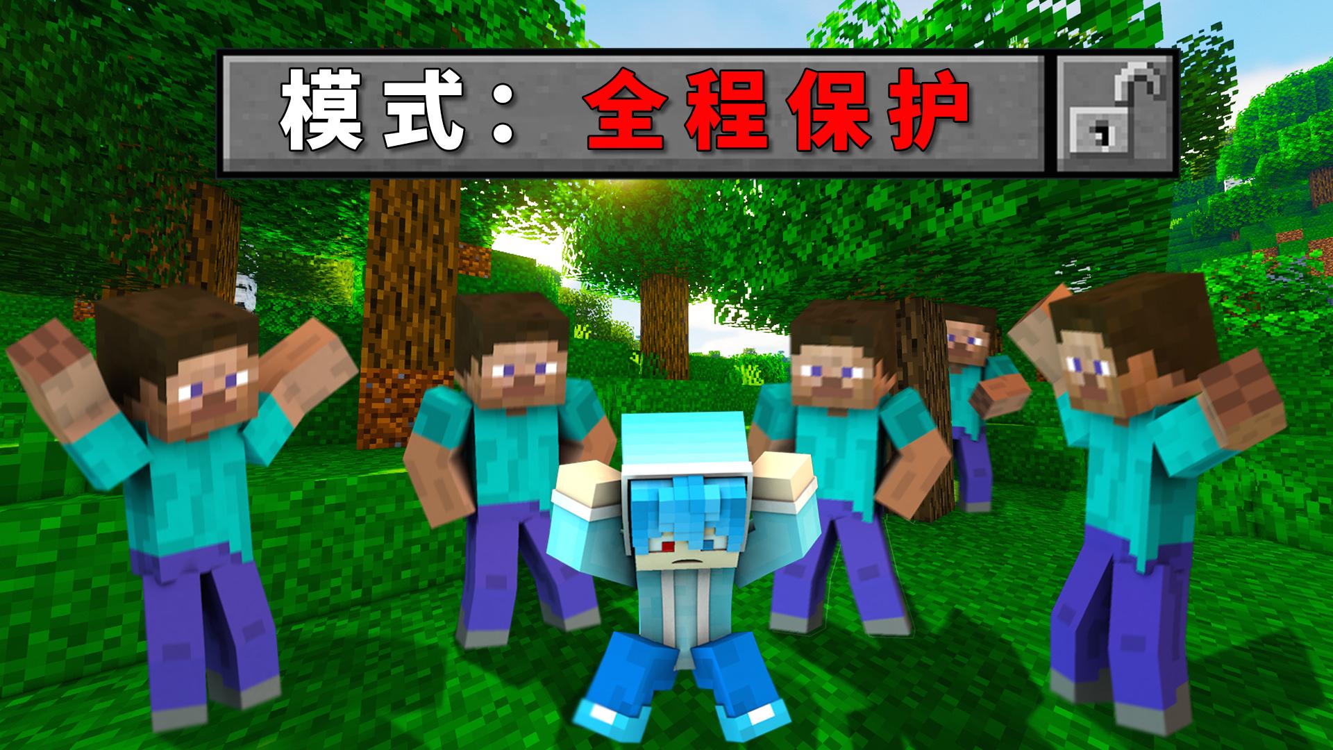 五个人保护你十分钟内挑战如何死亡!【Minecraft挑战】