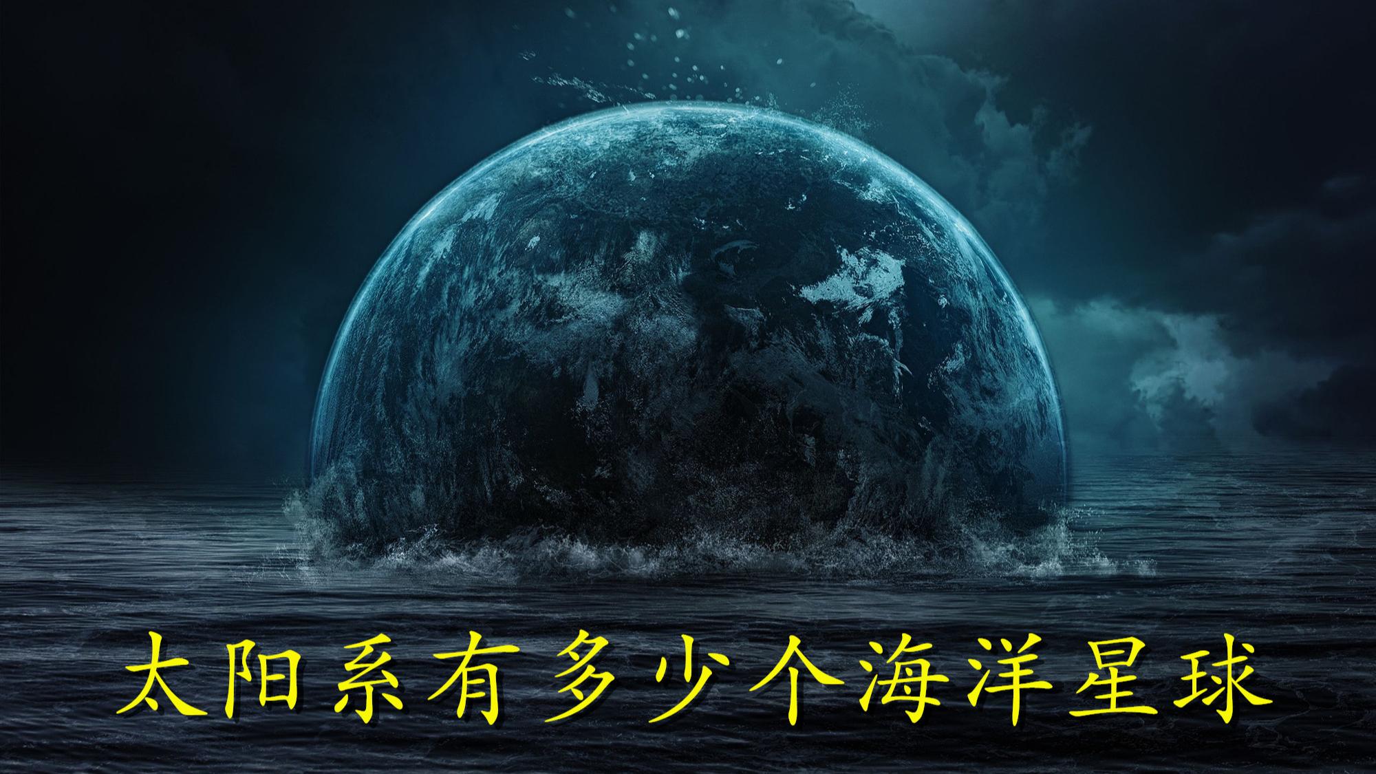 水资源很稀罕?对于太阳系来说并不一定,看看太阳系的海洋星球