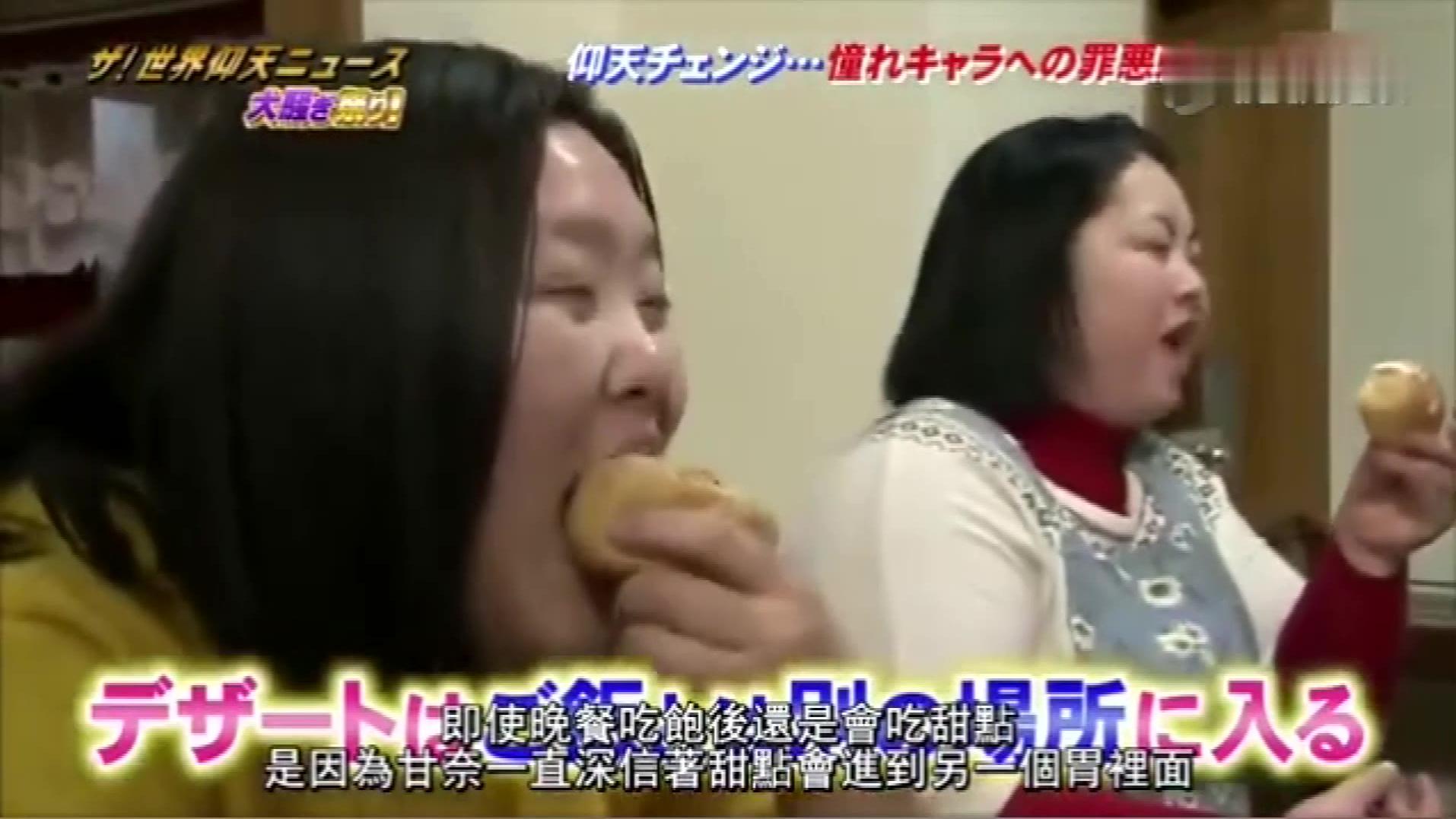 【日本综艺】宅女逆袭,日本少女为动漫角色减肥53公斤,小时候也太可爱了