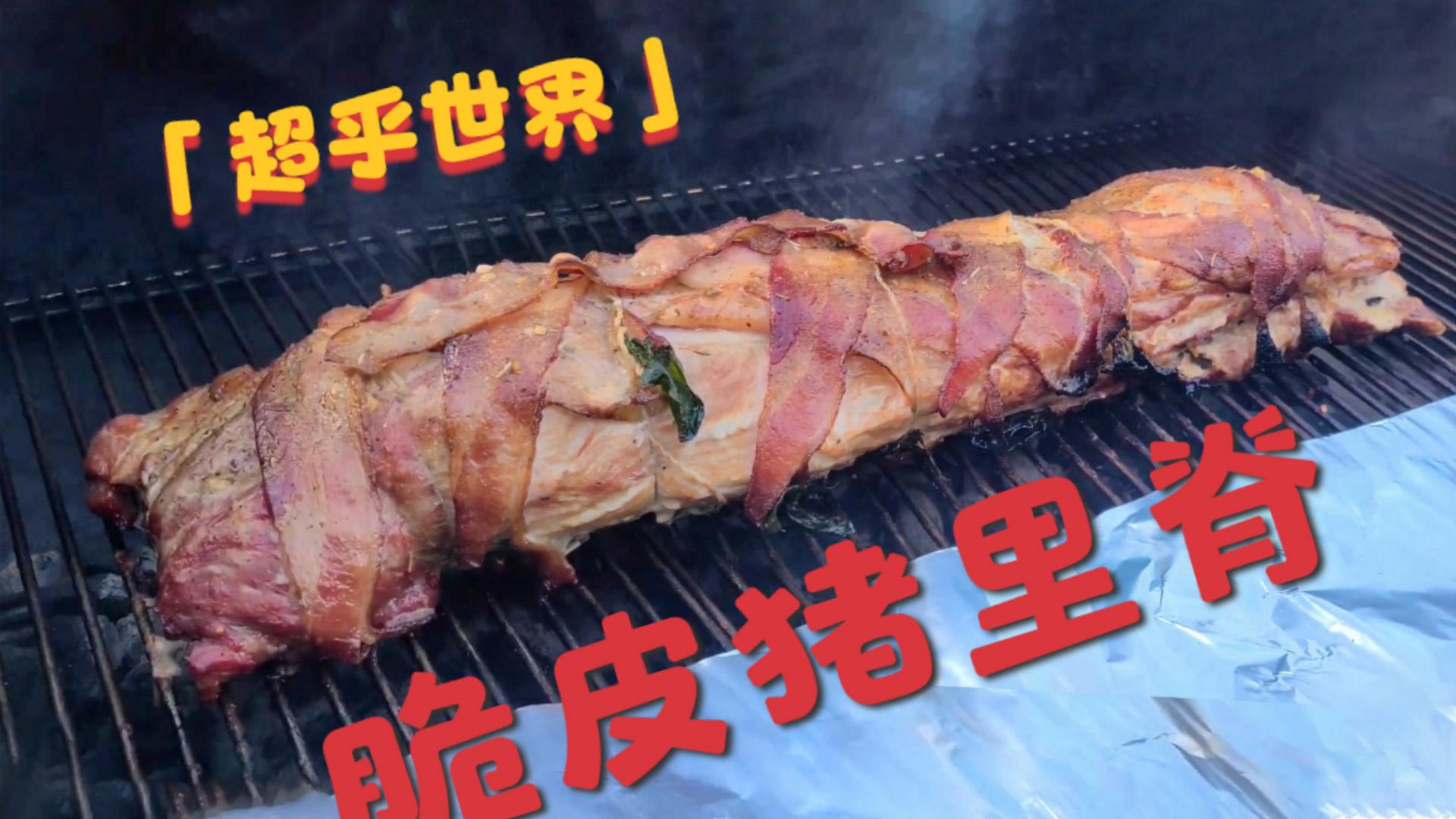 【冬季限定美食】美国土豪BBQ 超乎世界的脆皮猪里脊