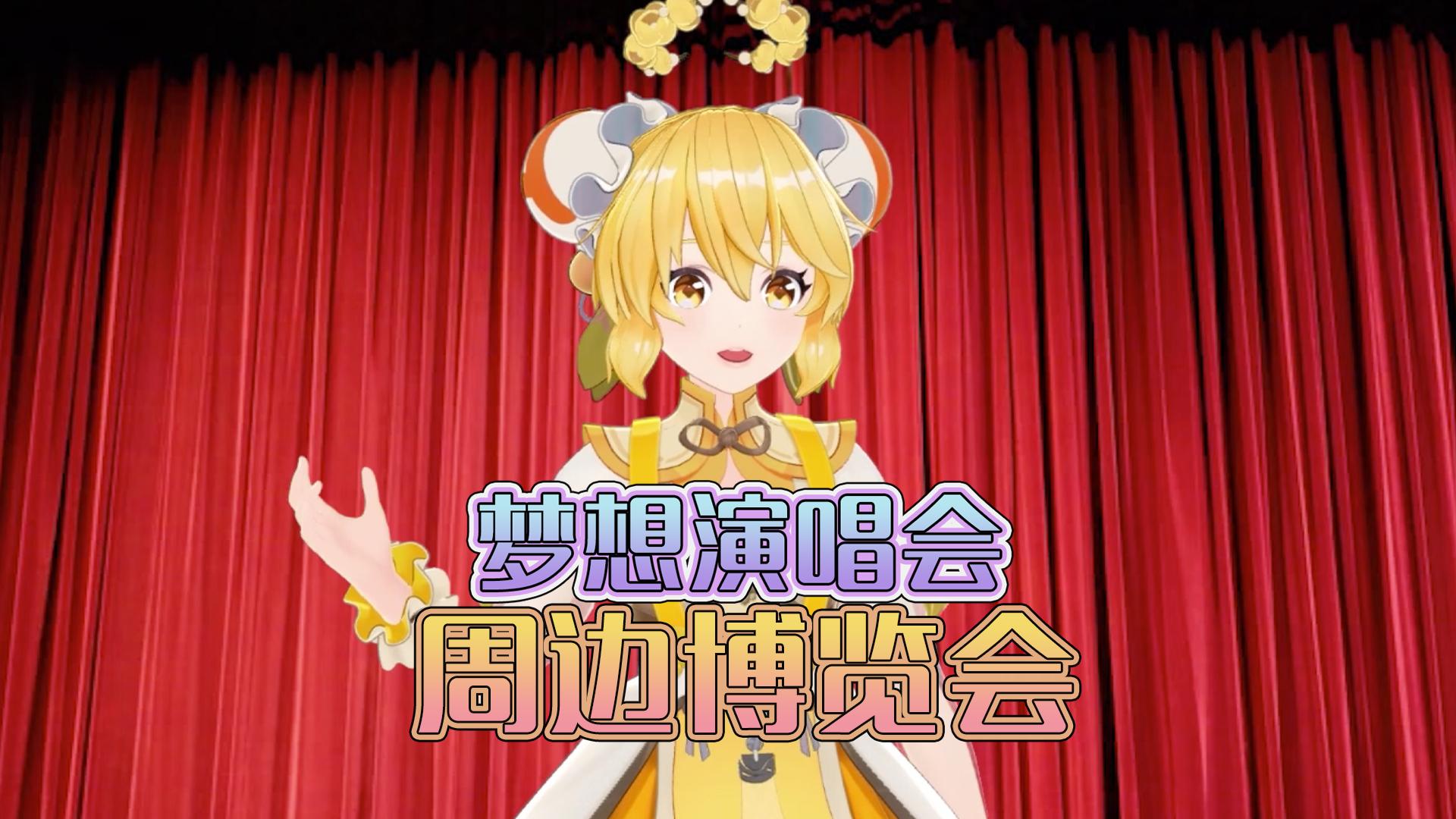 【首届AC梦想演唱会】周边博览会盛大开启 速速get vup专属应援色!
