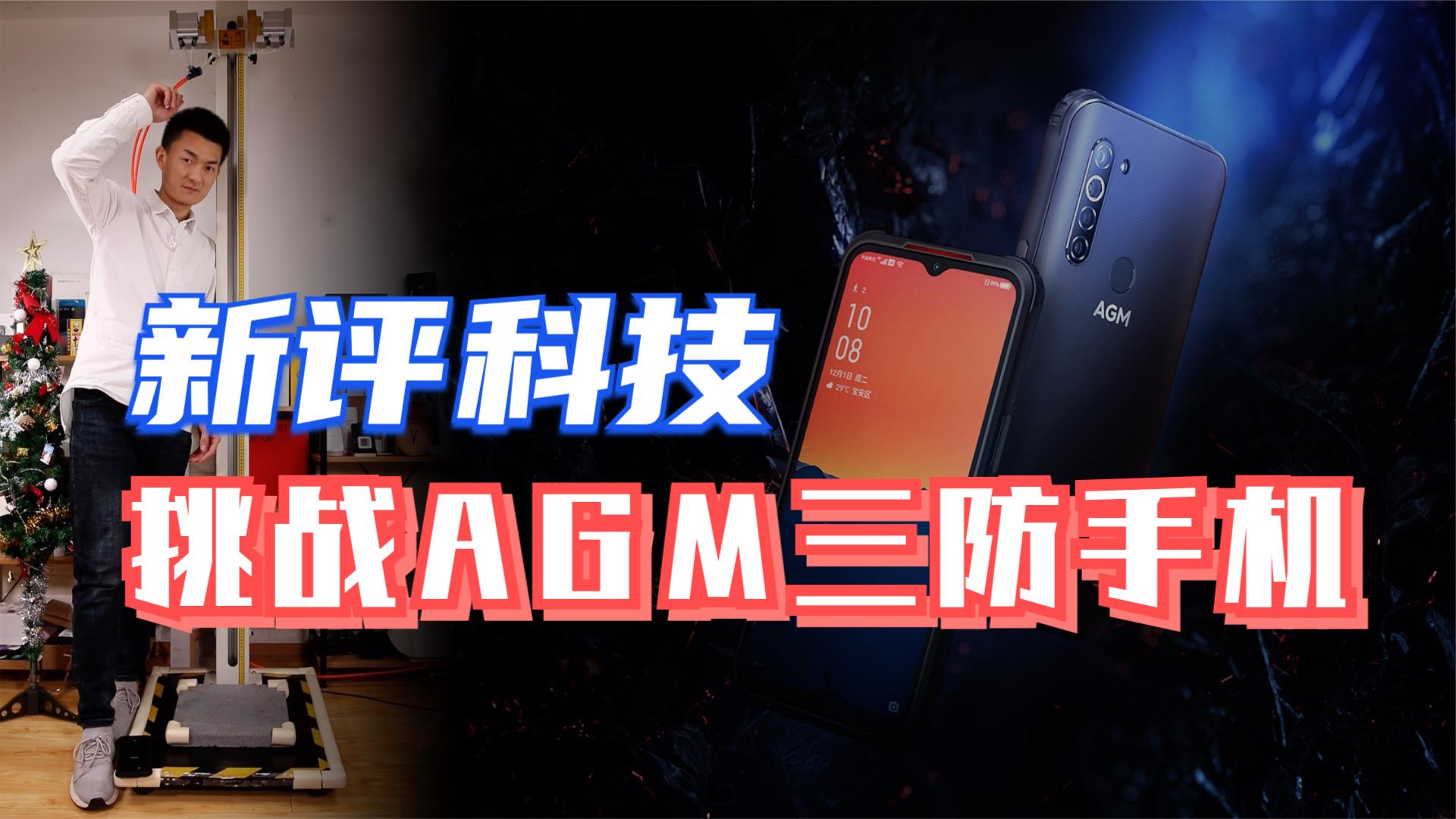 来了!新评科技挑战AGM三防手机,高度直接升到2米,究竟摔碎了没?
