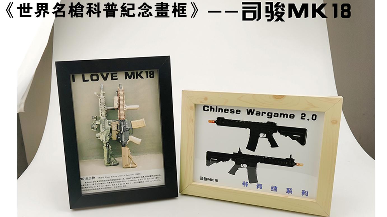 司骏mk18mod1纪念画框测评介绍,买画框送礼品
