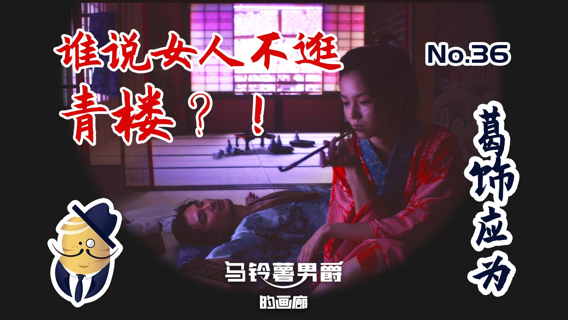 【男爵放映厅】谁 说 女 人 不 能 逛 青 楼?!