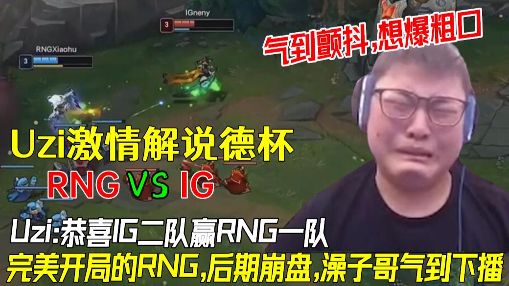 【Uzi】激情解说RNG VS IG,气到颤抖想爆粗口.完美开局赢不了IG二队.回家想想明年能干啥吧