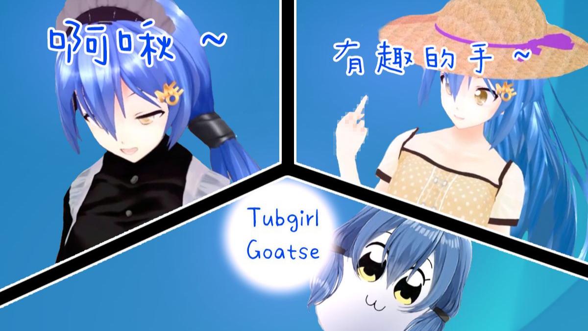 【萌惠2*4分钟】啊啾~有趣的手~tubgirl goatse~