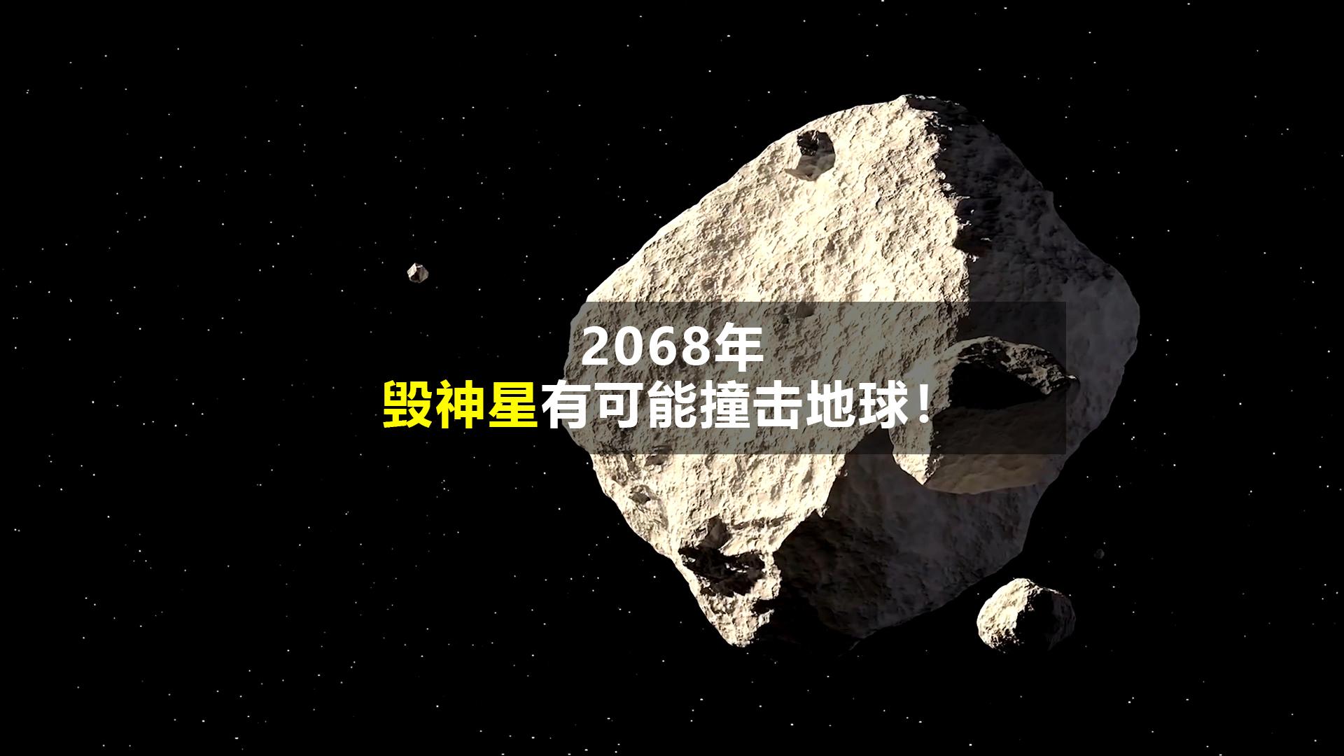 2068年,毁神星有可能撞击地球!人类该如何应对?