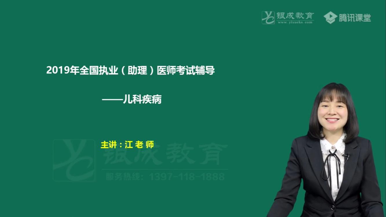 2019儿科学(江薇老师)