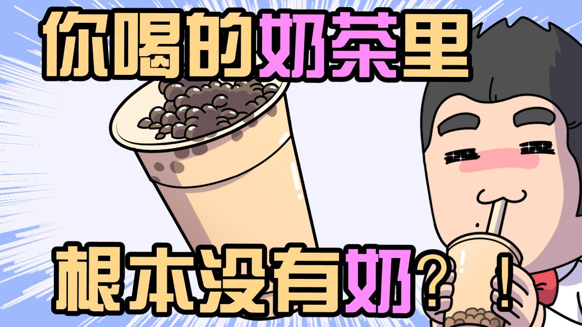 奶茶其实没有奶,都是假奶粉泡的?