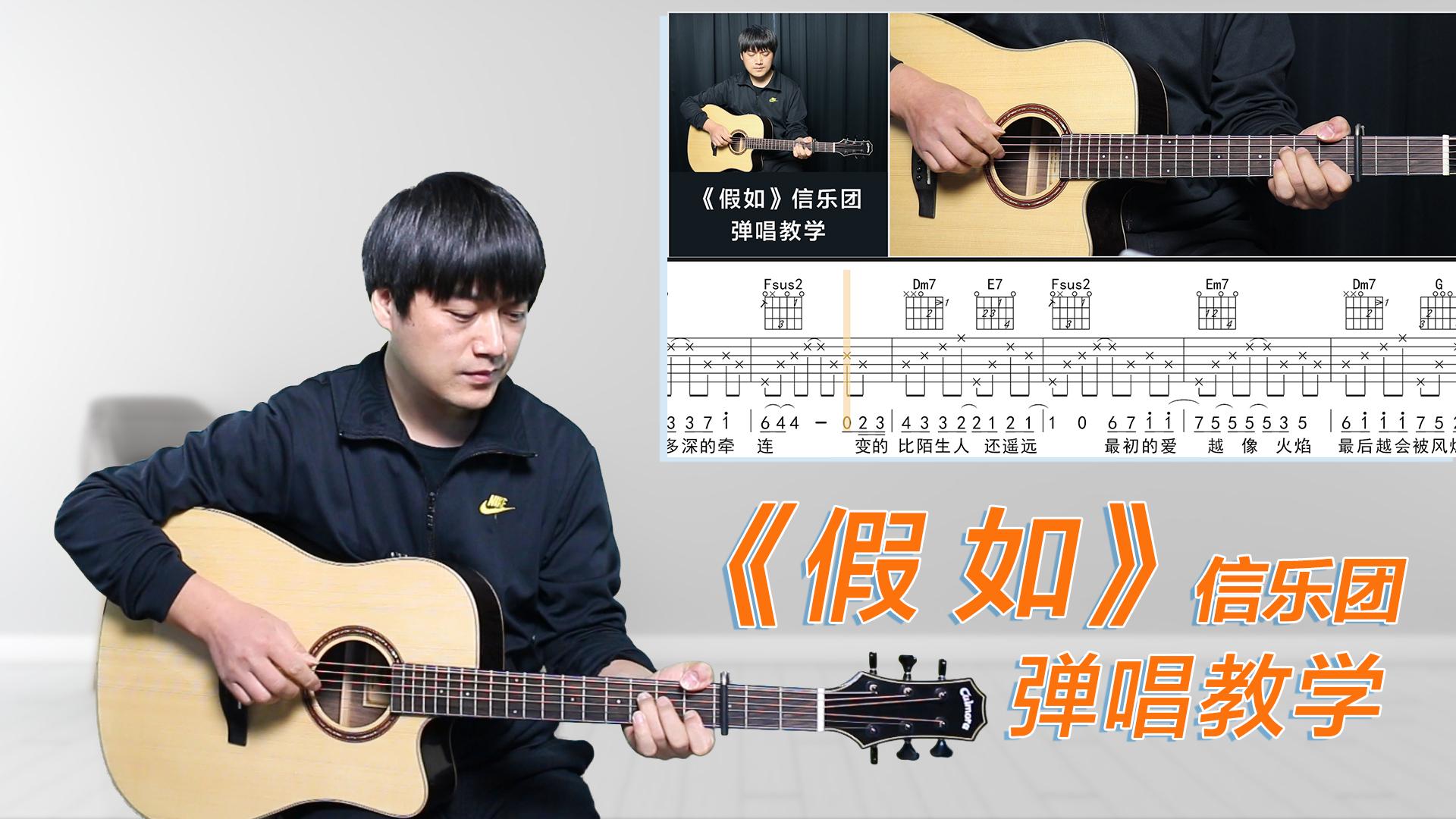 吉他弹唱演示及教学《假如》信乐团 酷音小伟吉他弹唱教学