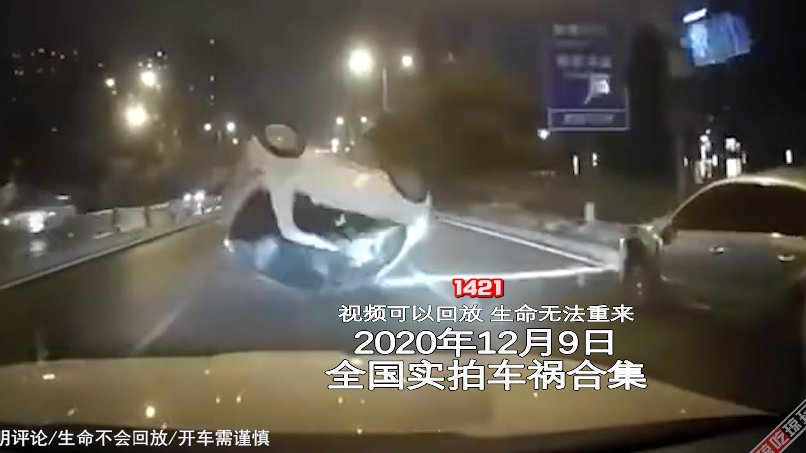 1421期:老人带着孙子从大车面前抢行,小孩被大车辗轧身亡【20201209全国车祸合集】