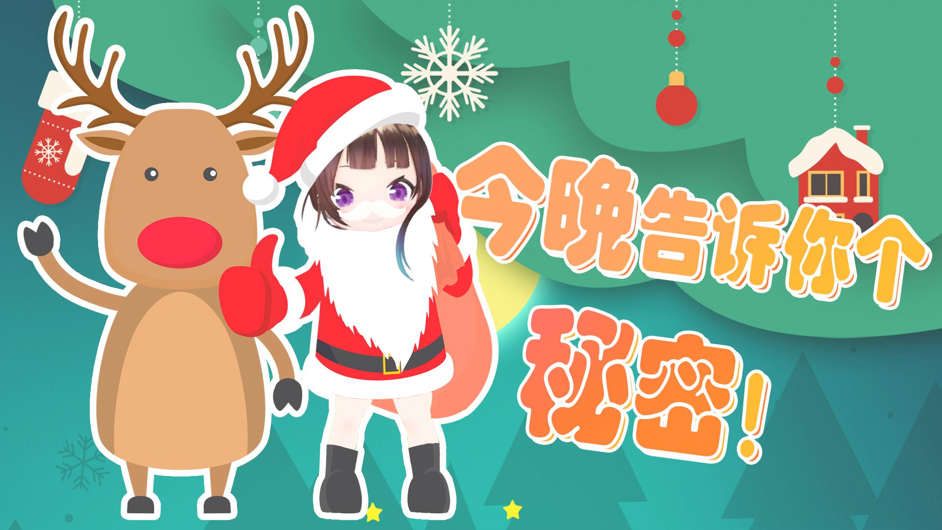 【独家】【圣诞特辑】平安夜你们都找到女朋友了吗?【绛紫】